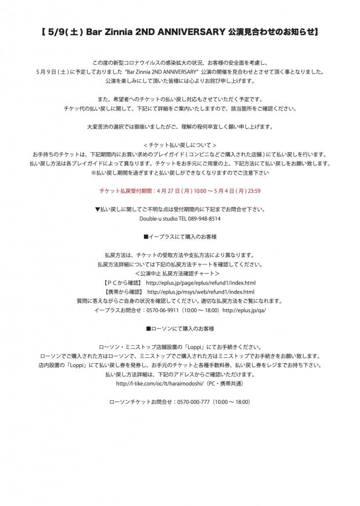 Zinnia周年 公演見合わせ文言(1)